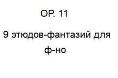 Соч. 11 9 этюдов-фантазий для ф-но