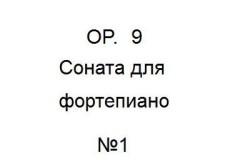 Соч. 9 Соната для фортепиано №1