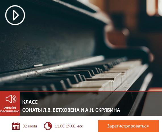 Chernov_sonaty_anounce_image