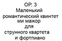 Соч. 3 Маленький романтический квинтет