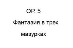 Соч. 5 Фантазия в трех мазурках для фортепиано