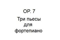 Соч. 7 Три пьесы для ф-но