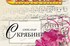 Созвездие классики. Александр Скрябин