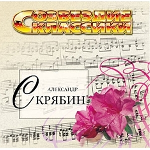 Scriabin-CD