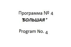 Программа №4
