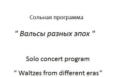 "Solo program ""Waltzes from different eras"""