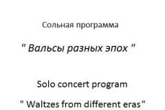 """Программа """"Вальсы разных эпох"""""""