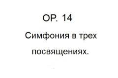Соч. 14 Симфония в трех посвящениях.